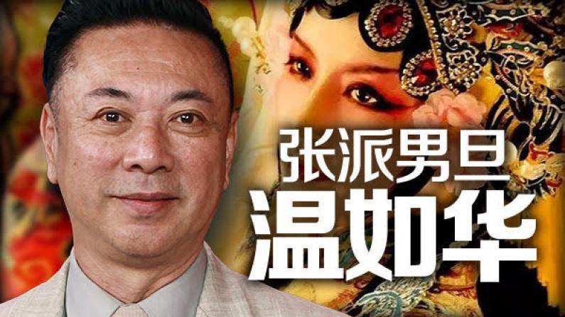 [纽约会客室]温如华:京剧男旦艺术