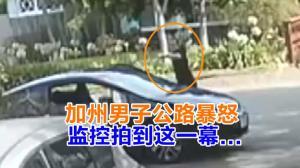 加州男子公路暴怒 监控拍到这一幕…