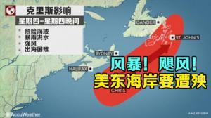 风暴!飓风!  美东海岸要遭殃