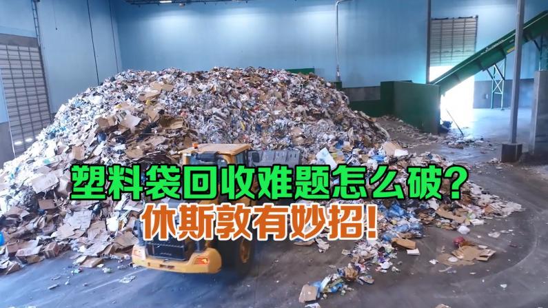 西班牙环境服务公司美国总部选址休斯敦 解决城市垃圾处理顽疾 增加就业机会