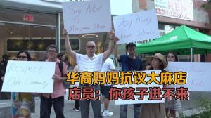 纽约华裔妈妈抗议大麻店 店员:你孩子进不来