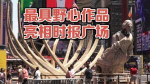 华裔先锋概念派艺术家陈貌仁作品 亮相时报广场