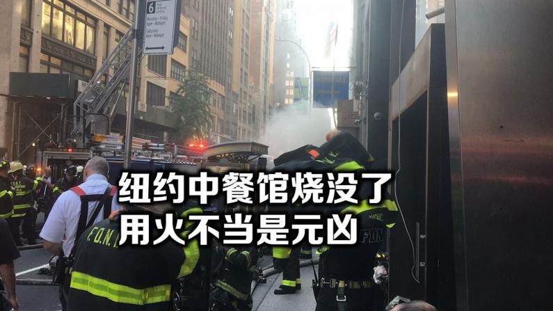 纽约曼哈顿中餐馆四级大火15伤 市消防局:厨房用火不当惹祸