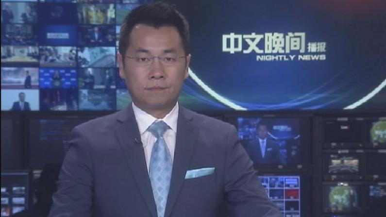 2018年07月11日中文晚间播报