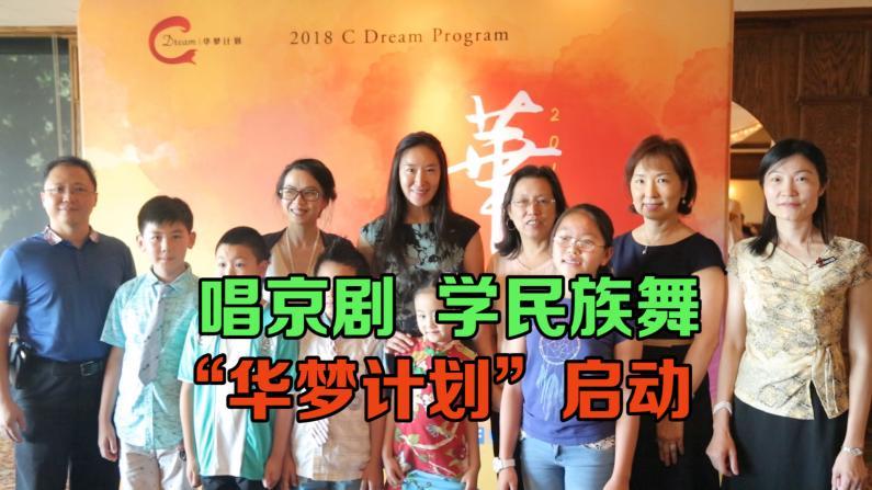 """2018年""""华梦计划""""正式启动 培养华裔青少年 弘扬中国传统文化"""