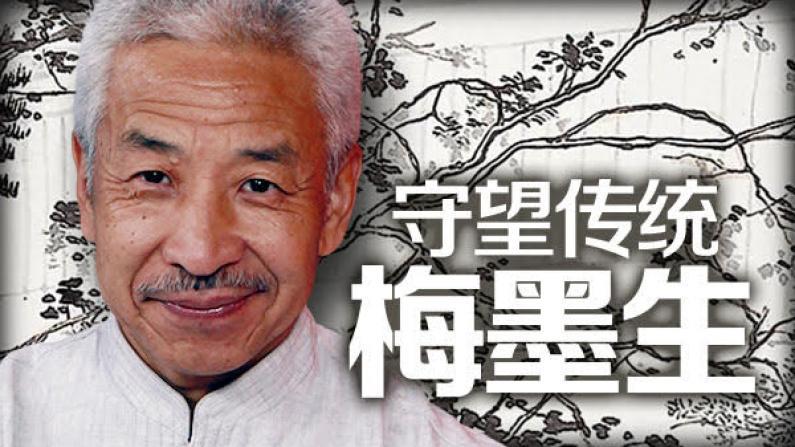 [纽约会客室]梅墨生:守望中国传统文化