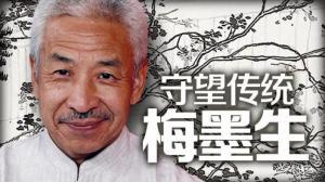 梅墨生:守望中国传统文化