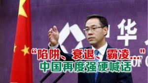 """""""陷阱、衰退、霸凌... 中国再度强硬喊话"""