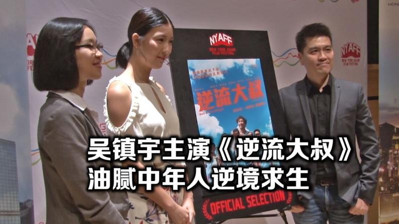 吴镇宇《逆流大叔》8月上映  逆境下平凡中年人组队赛龙舟