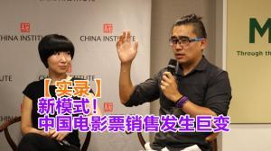 新模式!中国电影票销售发生巨变