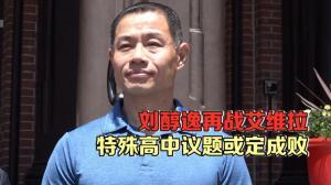 刘醇逸再战艾维拉 特殊高中议题或定成败