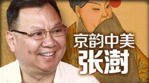 张澍:跨越中美的京剧人生