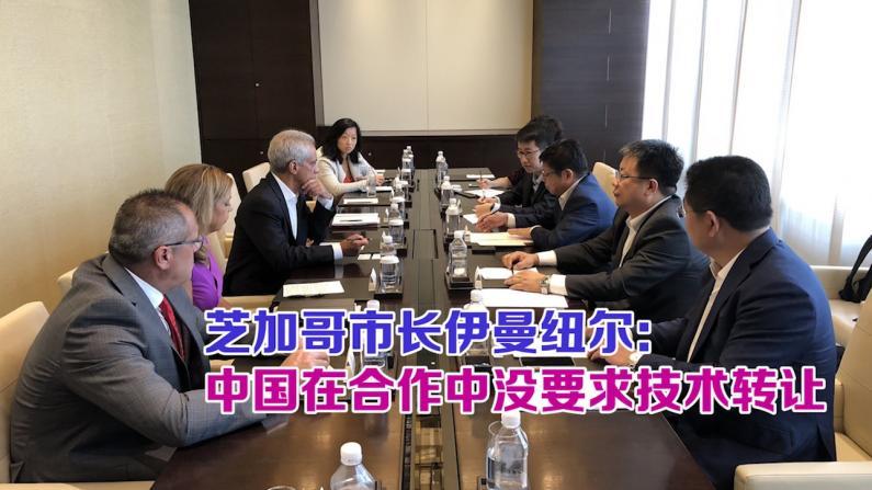 芝加哥市长伊曼纽尔:中国在合作中没有强制要求技术转让