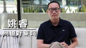 【洛城会客室】姚睿:中国学者的好莱坞取经之路