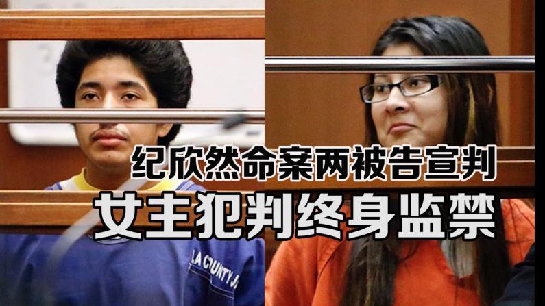 纪欣然案新进展:两案犯接受宣判