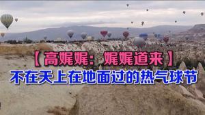 【高娓娓:娓娓道来】不在天上在地面过的热气球节