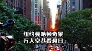 曼哈顿悬日又来了  上万纽约客共赏奇观