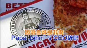 因语言歧视非裔 Papa John's CEO辞职