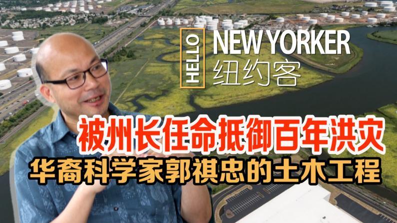 被州长任命抵御百年洪灾 华裔科学家郭祺忠