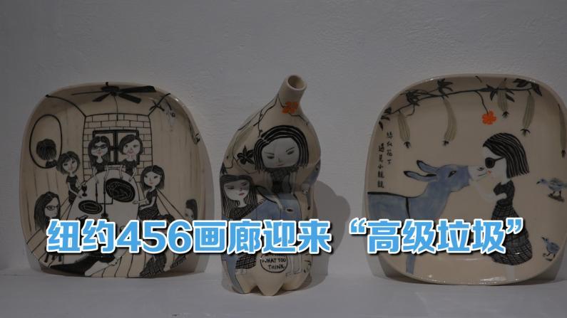 """纽约456画廊迎来周王玲个展""""高级垃圾"""""""
