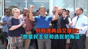 """刘醇逸再战艾维拉: """"他是民主党和选区的叛徒"""""""