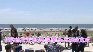 纽约市首批无桩共享单车亮相洛克威海滩