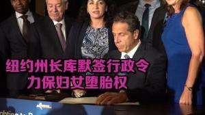 纽约州长库默签署行政令 保护妇女堕胎权利
