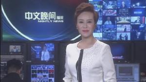 2018年07月13日中文晚间播报