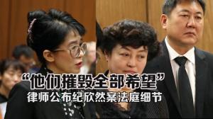 """""""他们摧毁我们全部希望"""" 纪欣然家属代理律师公布法庭细节"""