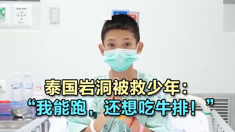 """泰国岩洞被救少年: """"我能跑,还想吃牛排!"""""""