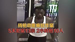 纽约皇后区非裔劫匪5天犯案13宗  2小时内持枪抢10人