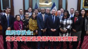 纽约市敦促州长库莫签署法案 追责错判冤案检察官