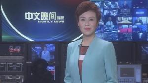 2018年07月14日中文晚间播报
