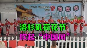 第38届洛杉矶荷花节开幕 中国受邀办主宾国活动展中国文化