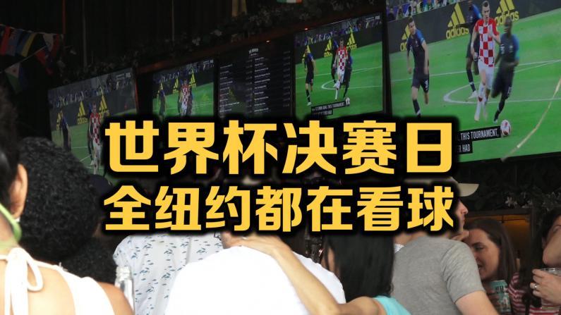 世界杯决赛日 纽约华埠民众看球热情高涨