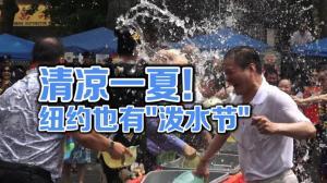清凉一夏! 纽约华埠举办第16街缅甸仲夏泼水节