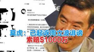 莫虎:已起诉周立波诽谤  索赔$1000万