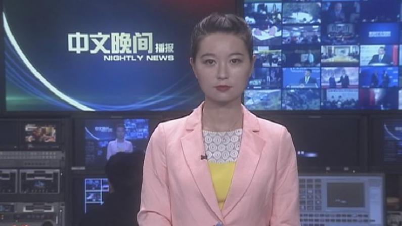 2018年07月15日中文晚间播报