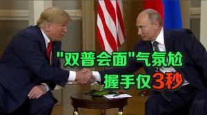 """""""双普""""会面气氛尬 握手仅3秒"""
