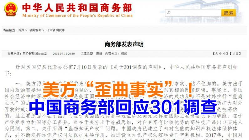 """美方""""歪曲事实"""" !中国商务部回应301调查"""