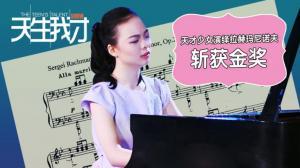 天生我才:天才少女演绎拉赫玛尼诺夫 斩获金奖