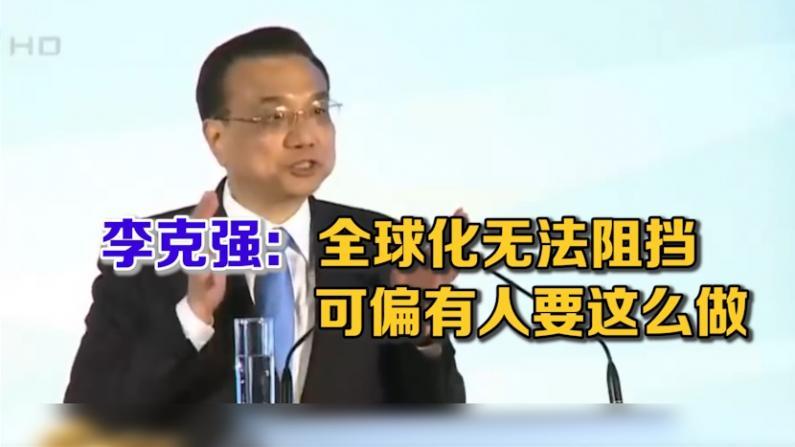 李克强:全球化无法阻挡 可偏有人要这么做