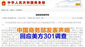 中国商务部发表声明 回应美方301调查