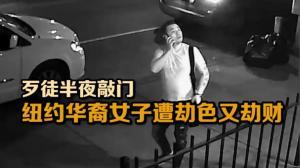 纽约一华裔女子遭入室强奸抢劫 嫌犯仍在逃