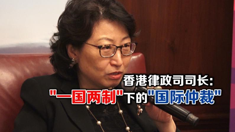 """香港律政司司长郑若骅访纽 解析""""一带一路""""中香港角色"""