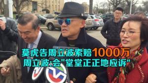 """莫虎起诉周立波索赔1000万 周立波:会""""堂堂正正地应诉"""""""