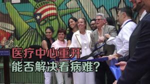 曼哈顿下东城医疗中心重开 社区居民看病问题得到改善