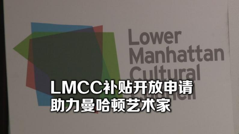 助力纽约曼哈顿艺术家  LMCC开放艺术补助金申请