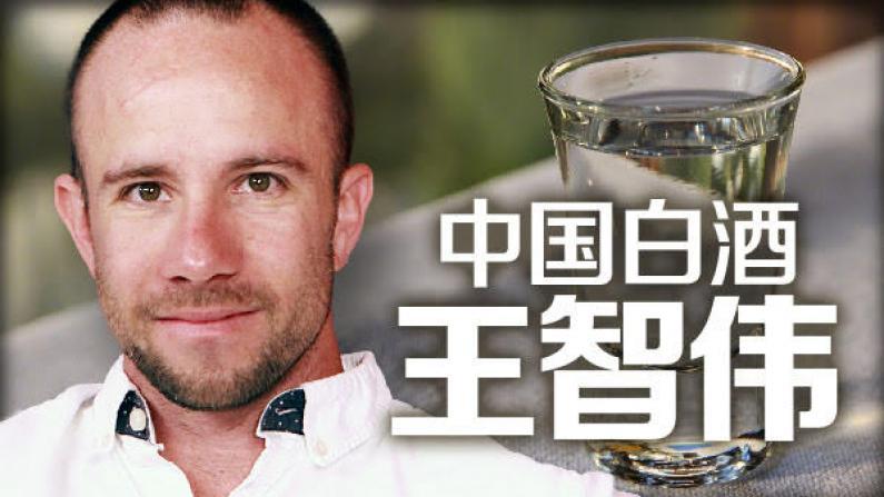 [纽约会客室]王智伟:中国白酒在西方