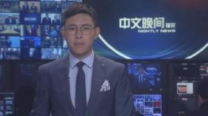 2018年07月16日中文晚间播报